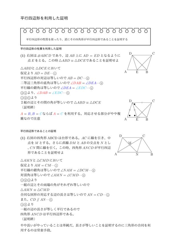 平行四辺形の性質を利用した証明&平行四辺形になることの証明