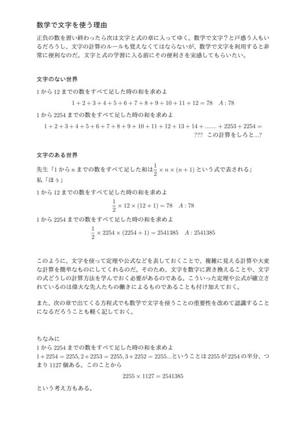 数学で文字を使う理由
