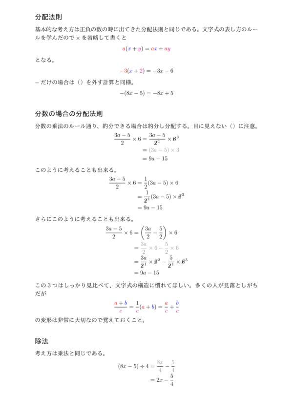 文字式の乗除・分配法則