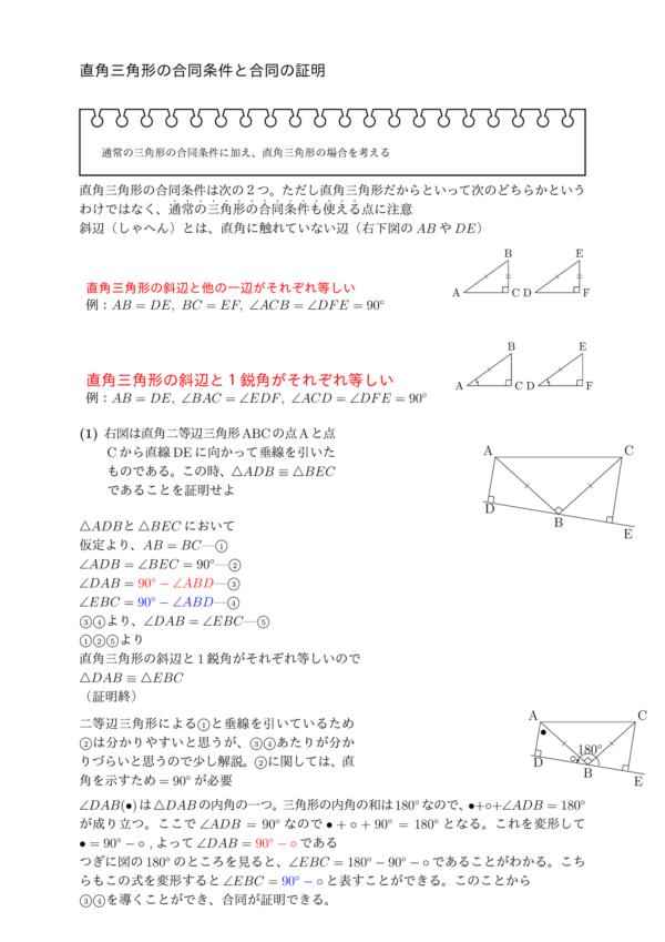 直角三角形の合同条件とそれを利用した証明