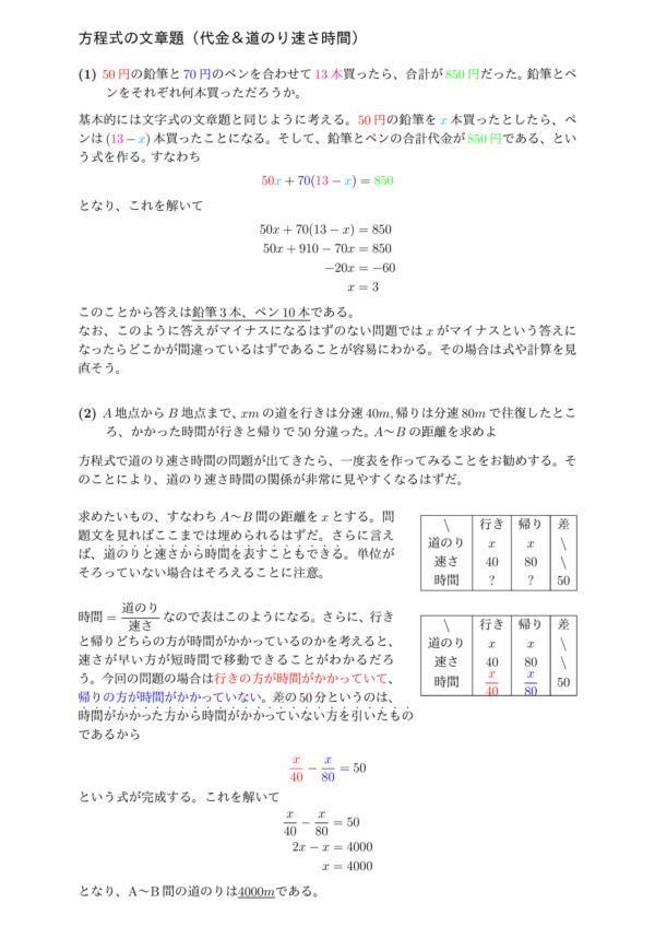 方程式の文章題1