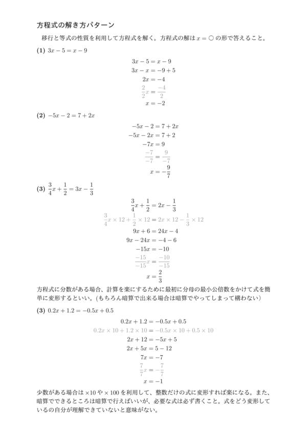 方程式の計算パターン