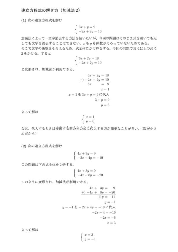 連立方程式・加減法2