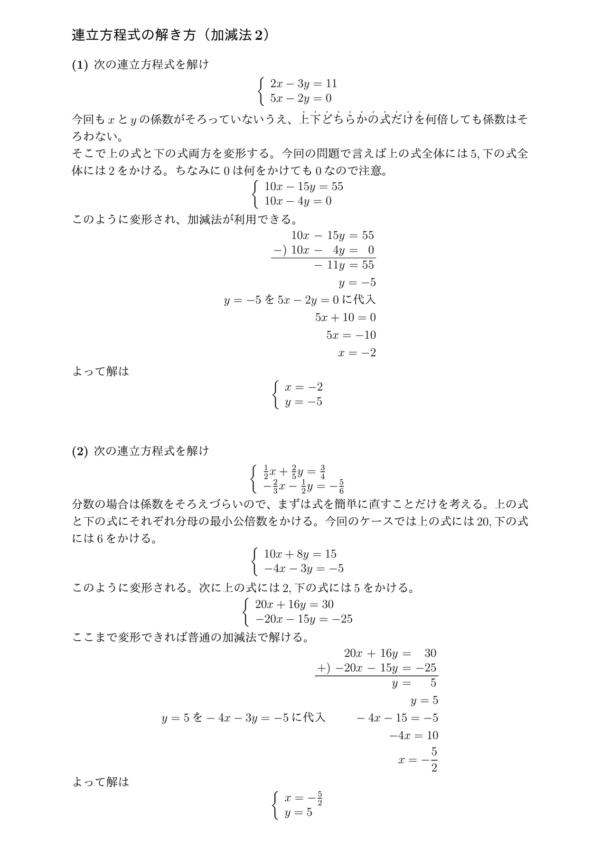 連立方程式・加減法3