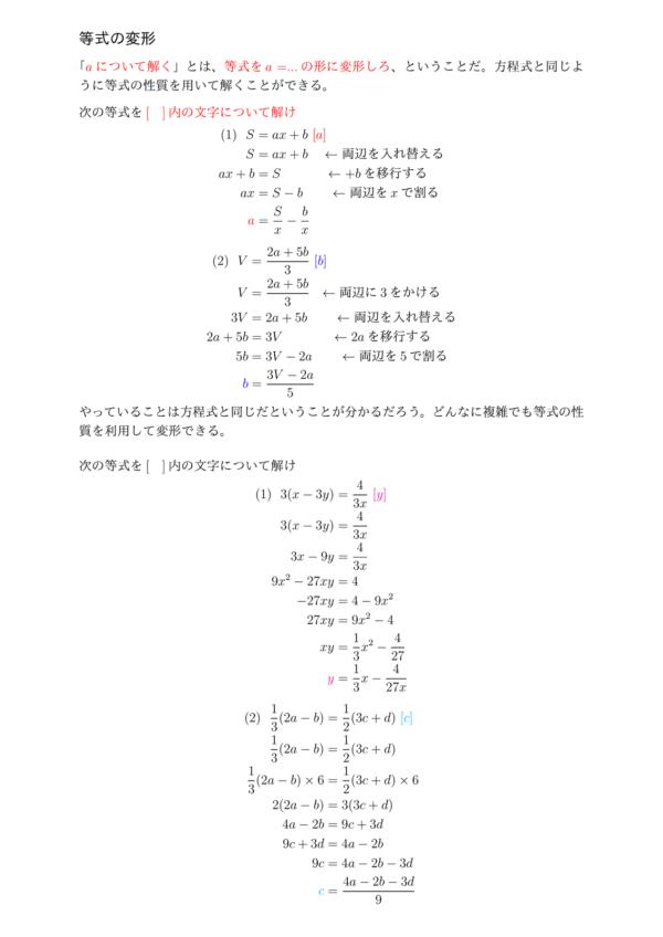 等式の変形