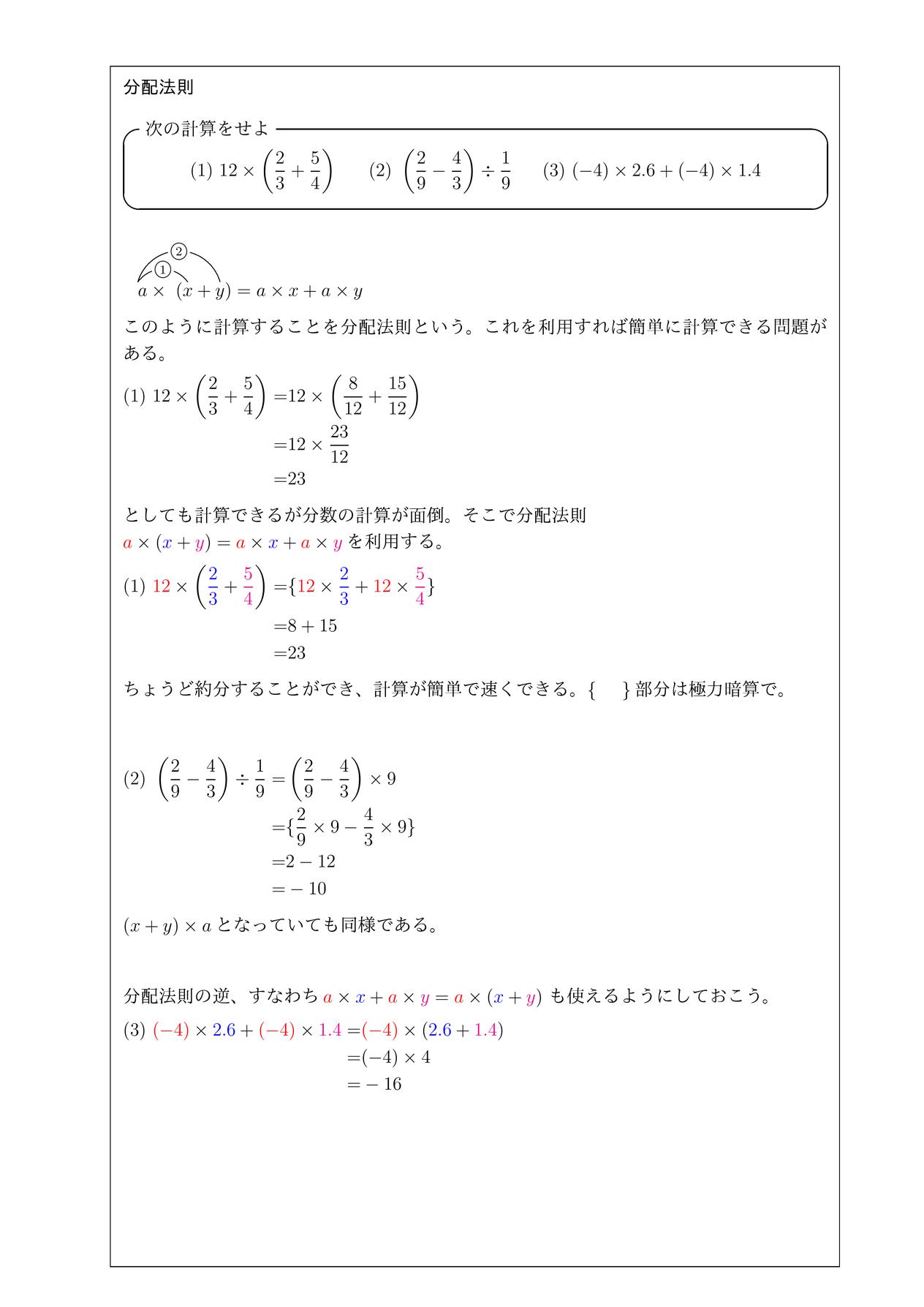 法則 分配 四則計算・分配法則