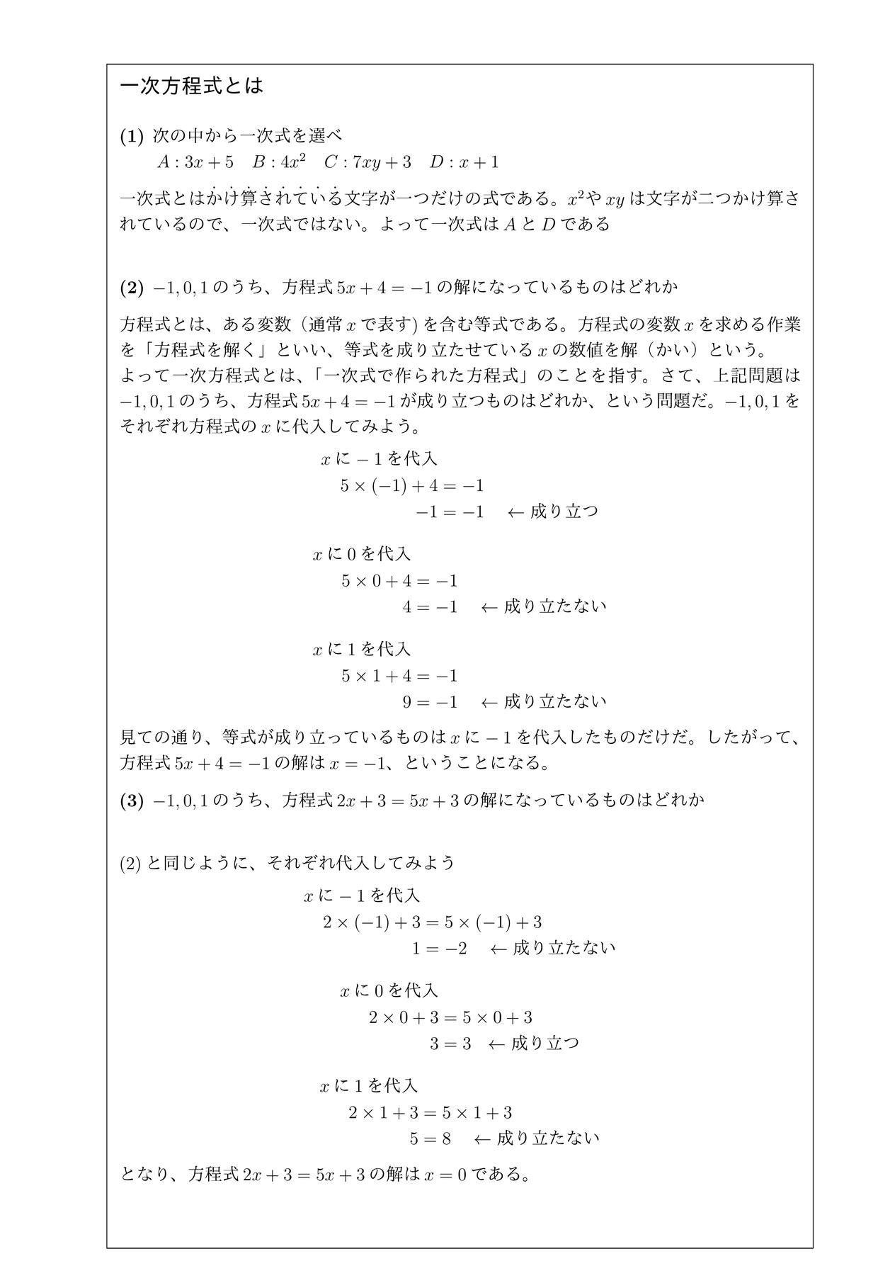 一次方程式とは
