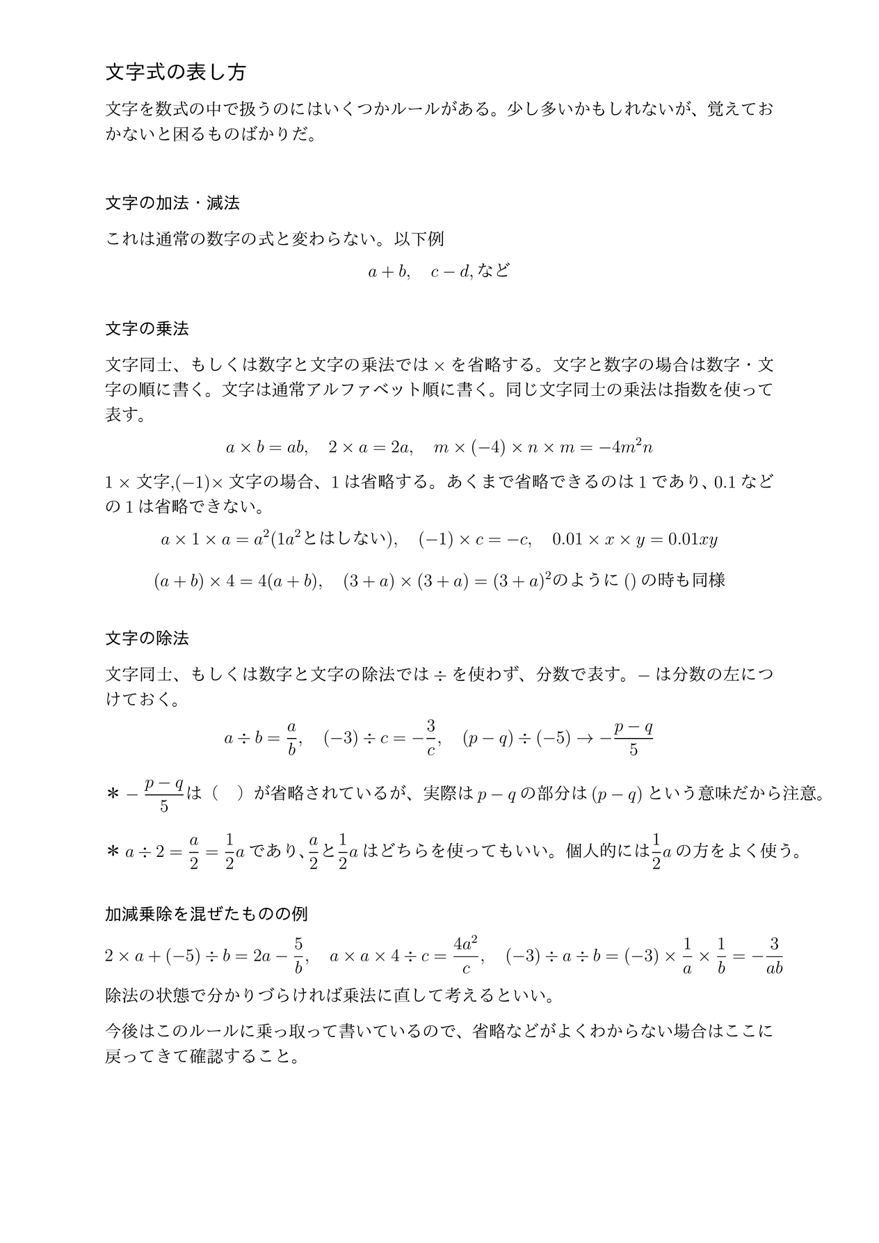 文字式の表し方