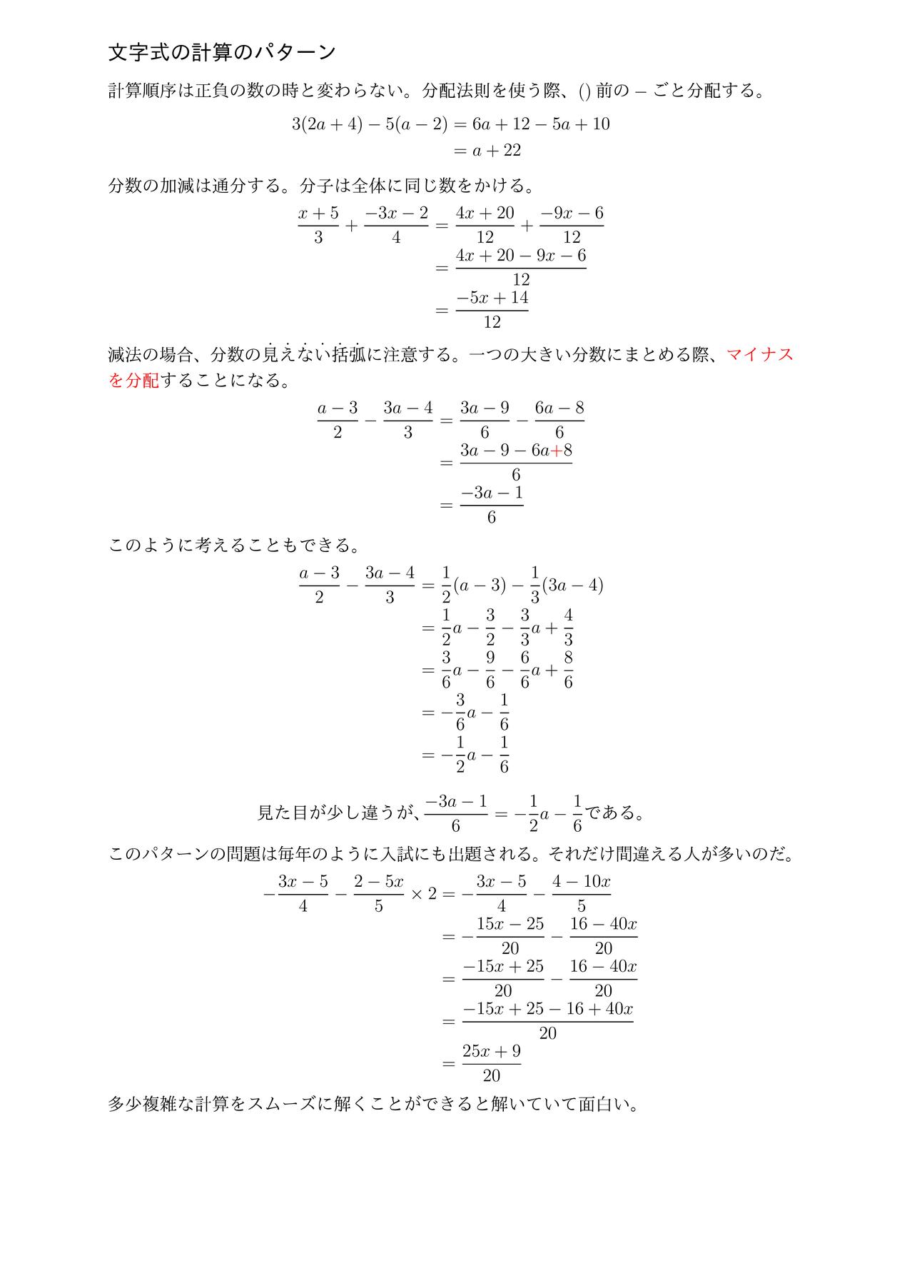 文字式の計算パターン
