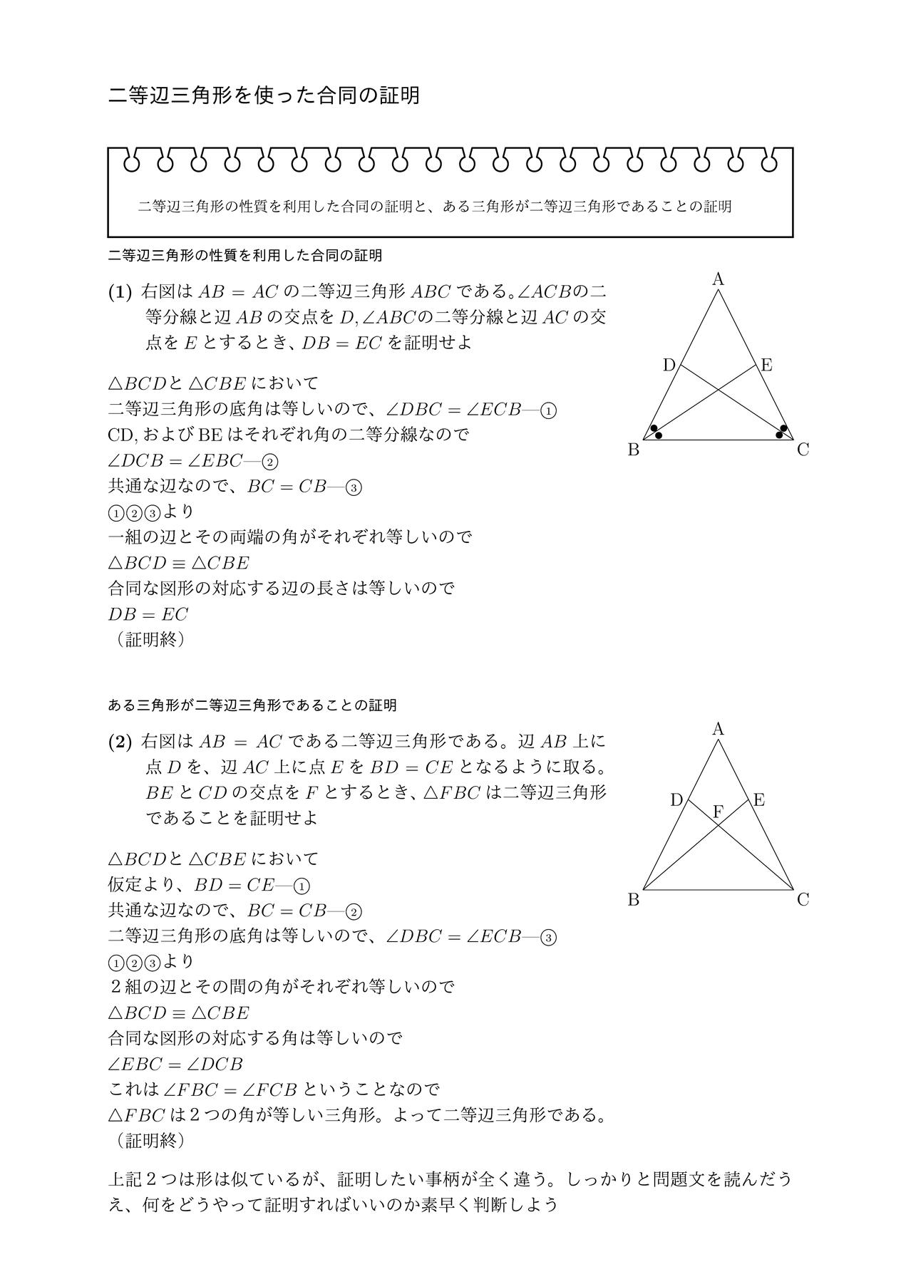 二等辺三角形の性質を利用した合同の証明