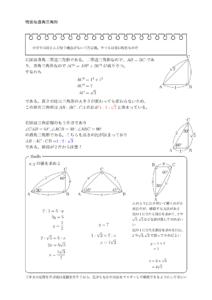 特別な直角三角形