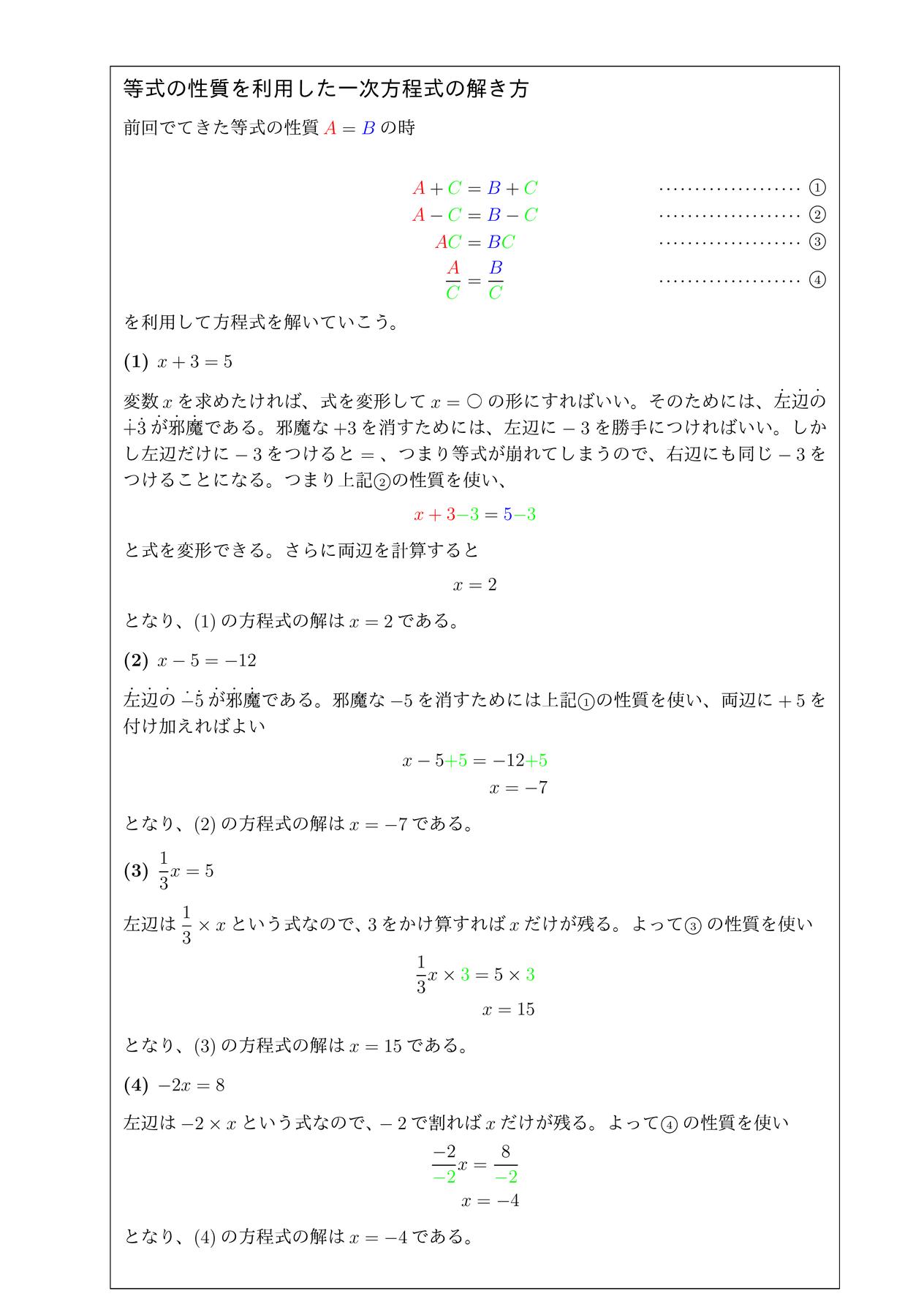 等式の性質を利用した一次方程式の解き方