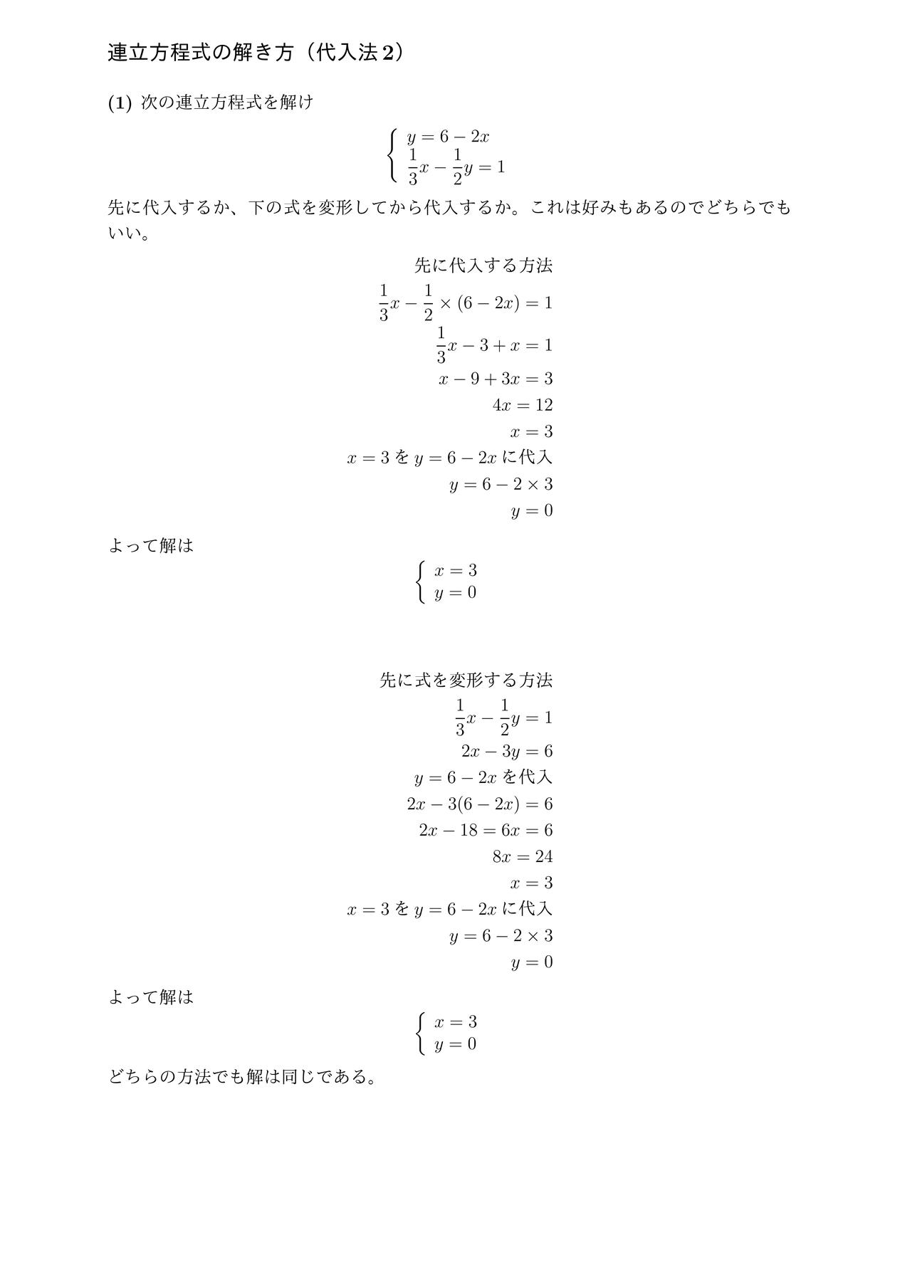 連立方程式代入法2