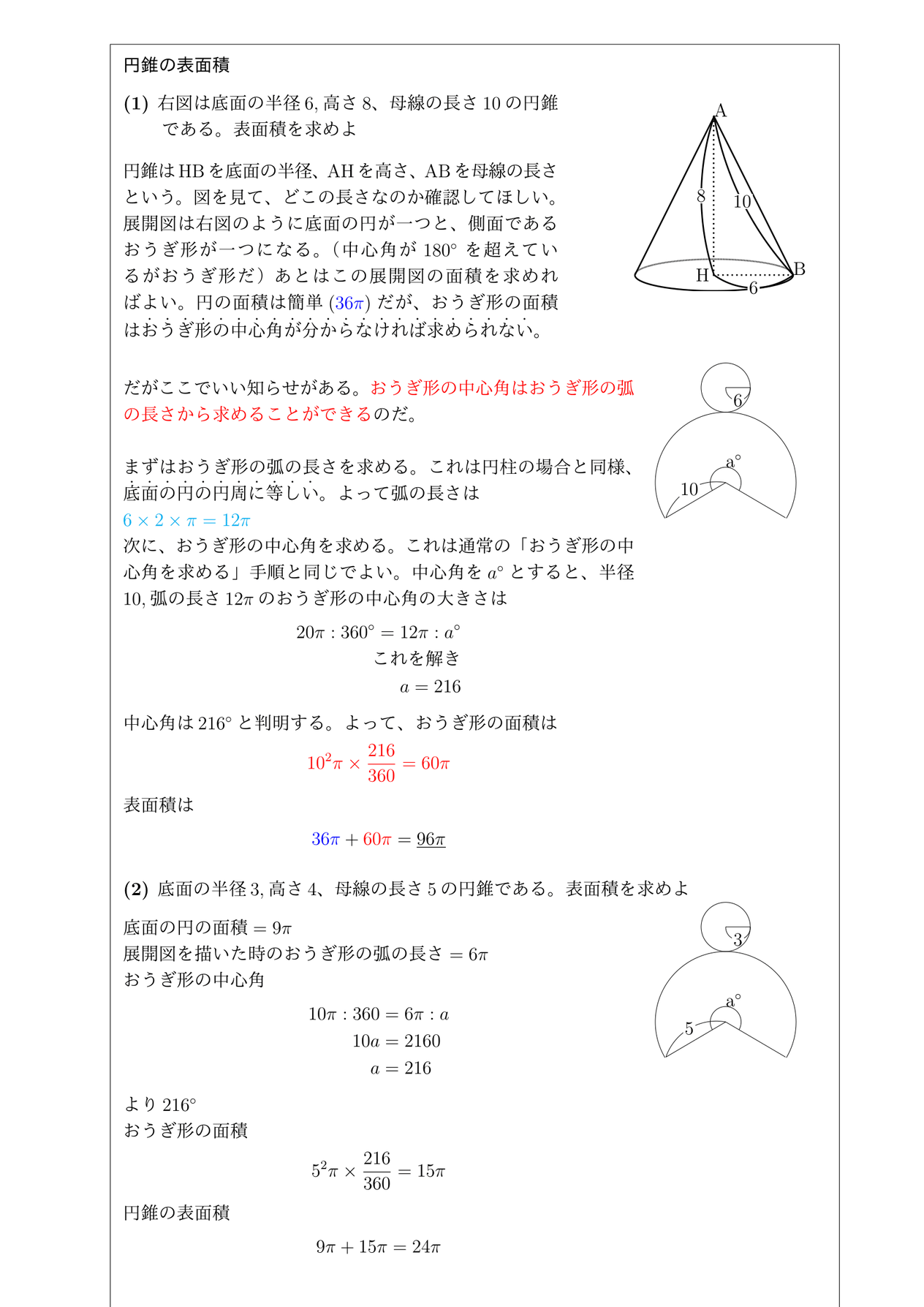 円錐の表面積を中心角を用いて求める