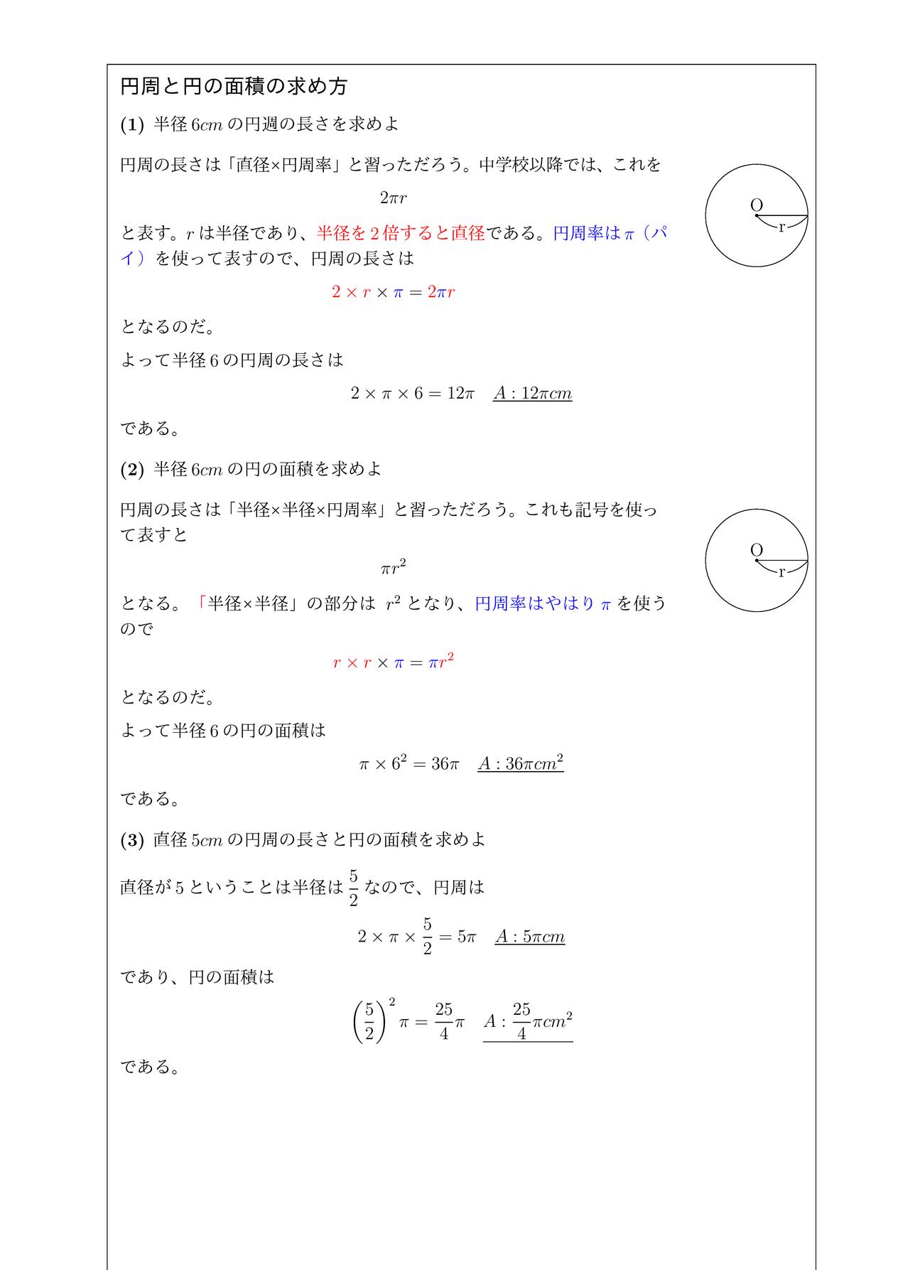 円周と円の面積の求め方