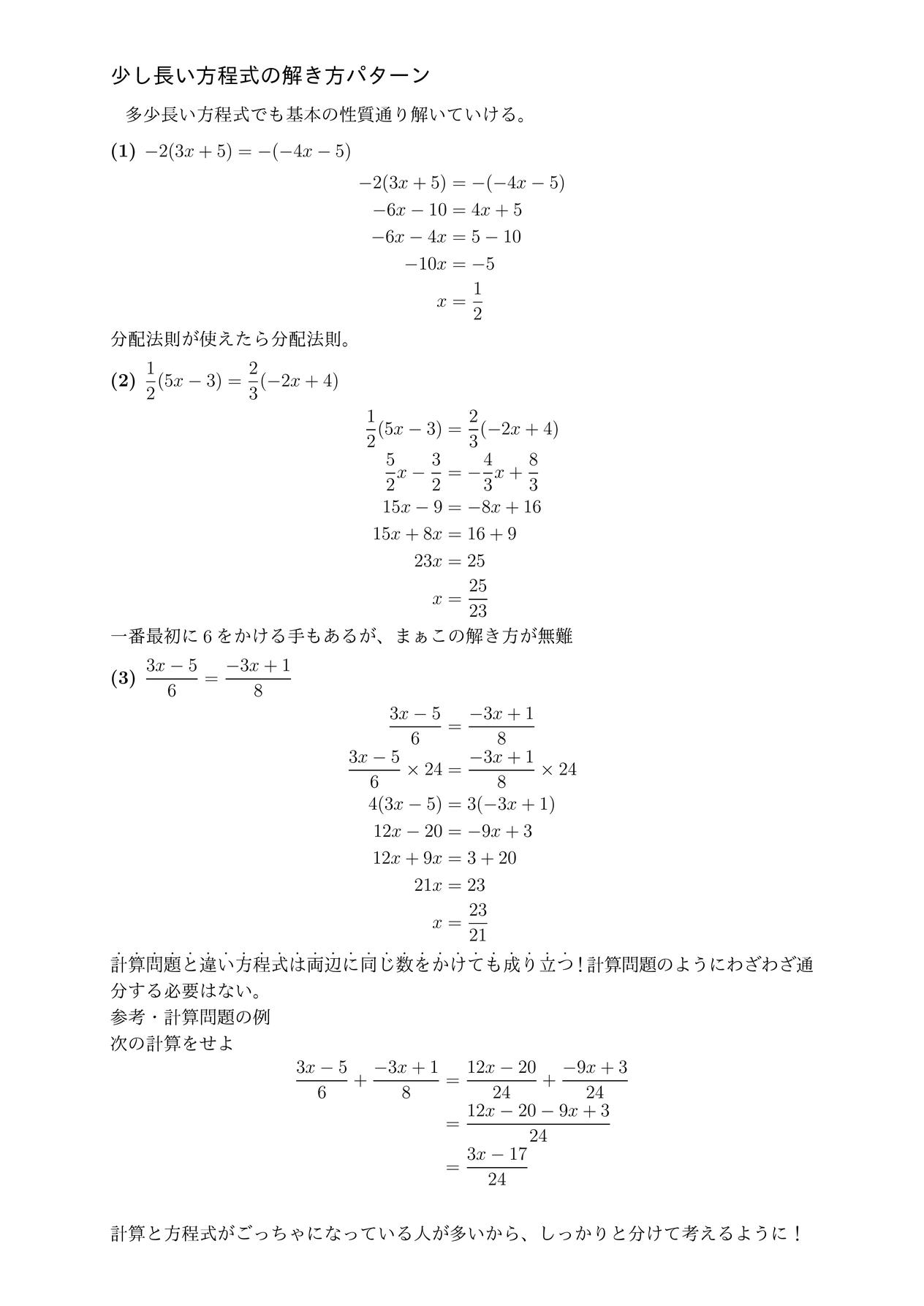 ちょっと難しそうな方程式