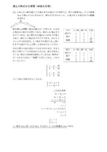 連立方程式の文章題(峠越え往復)