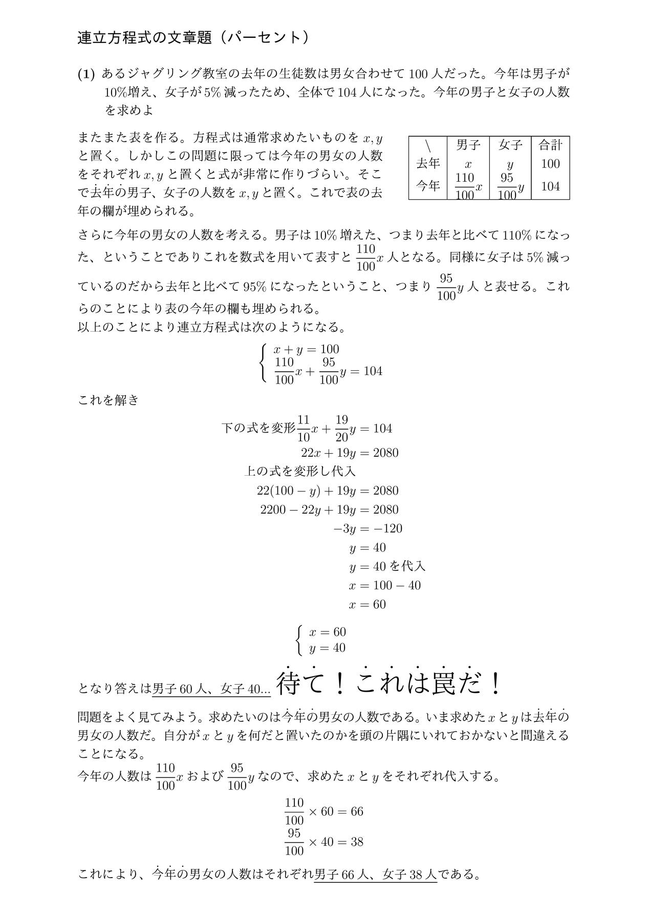 連立方程式の文章題(パーセント)