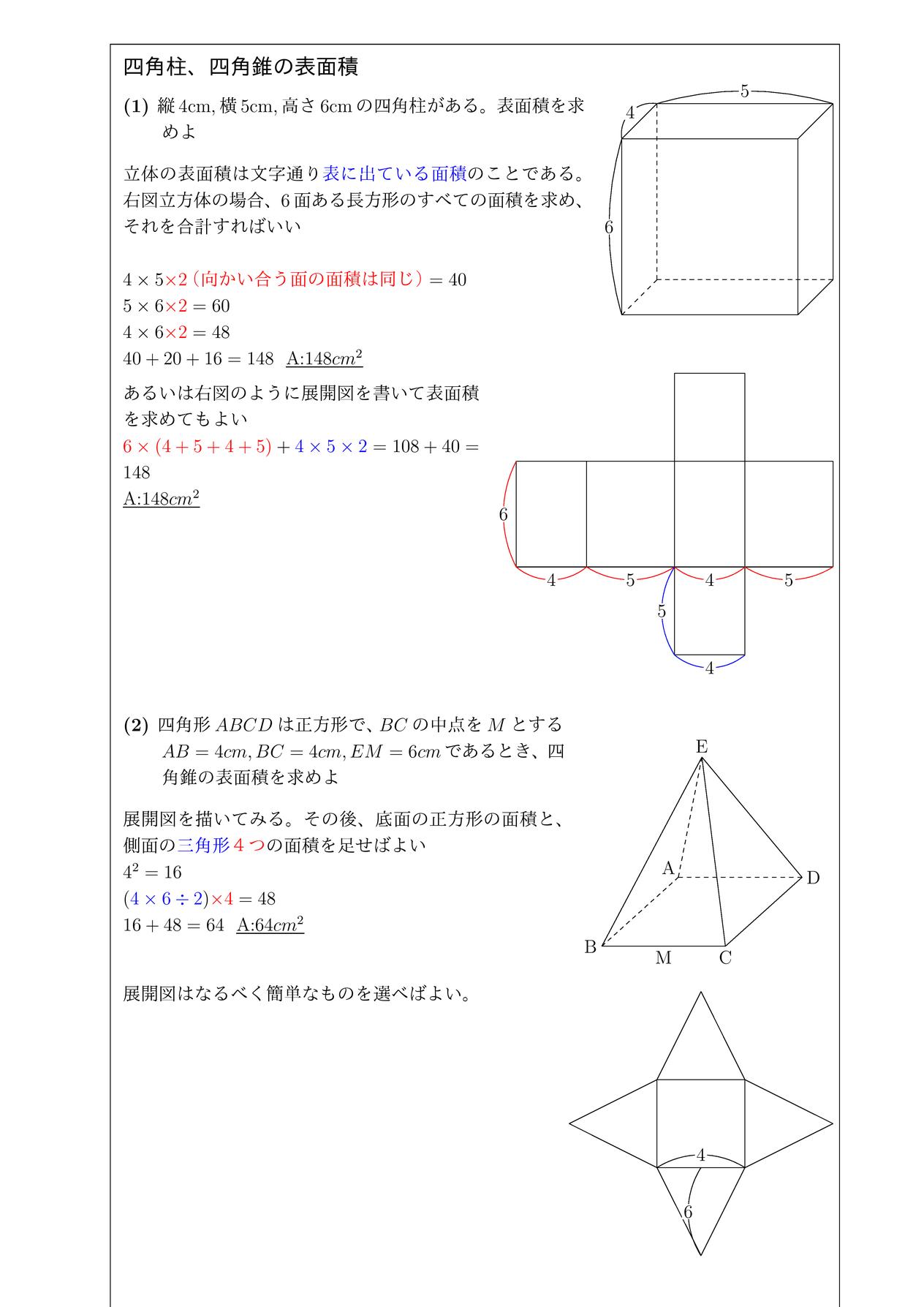 四角柱・四角錐の表面積