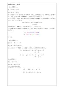 同類項の計算