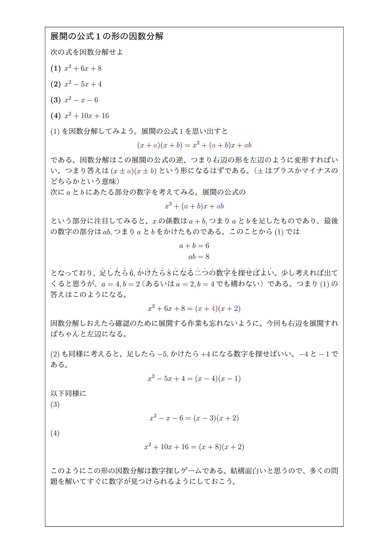 因数分解公式1