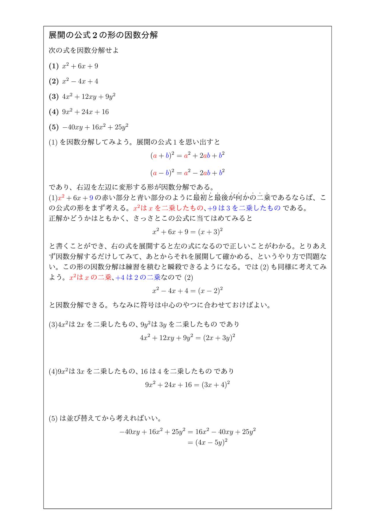因数分解の公式2