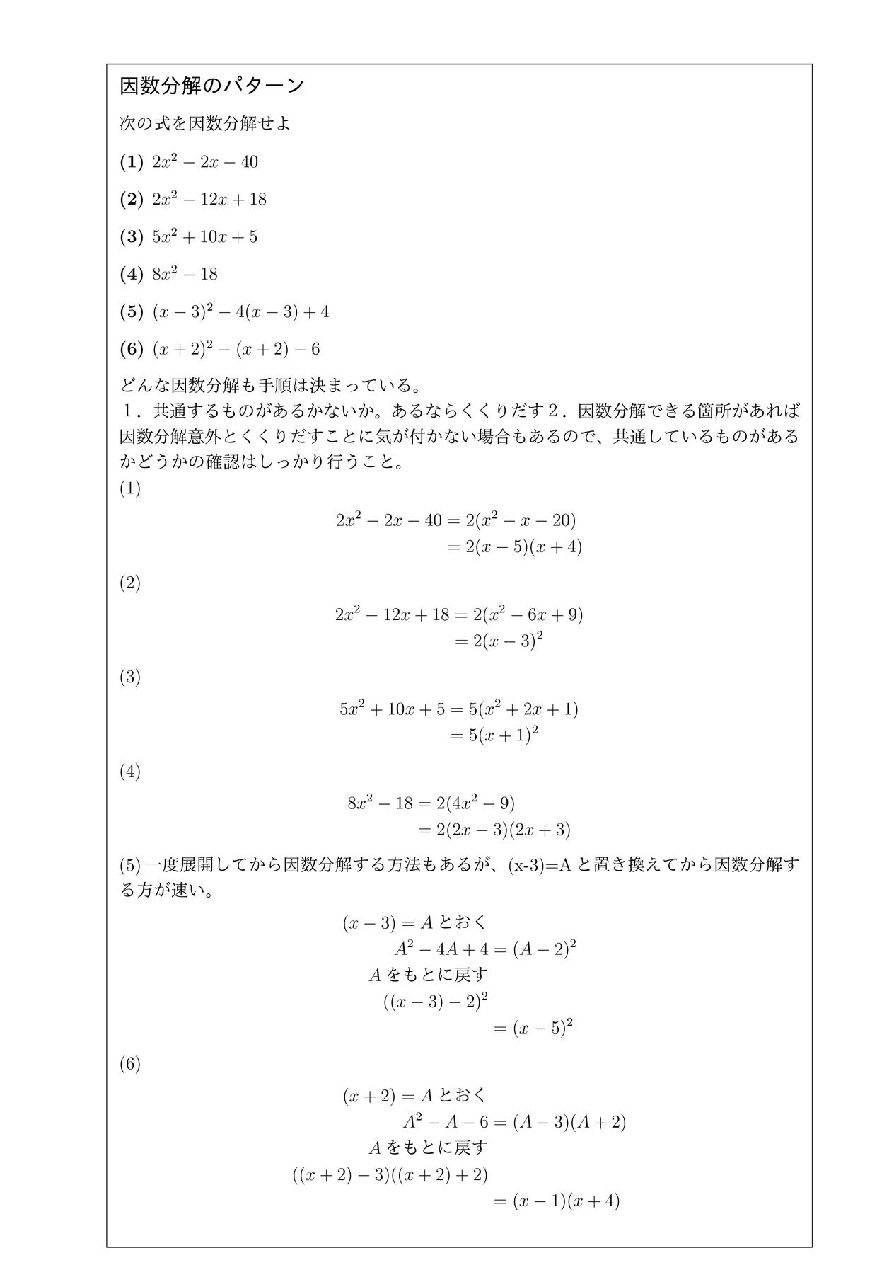 因数分解のパターン