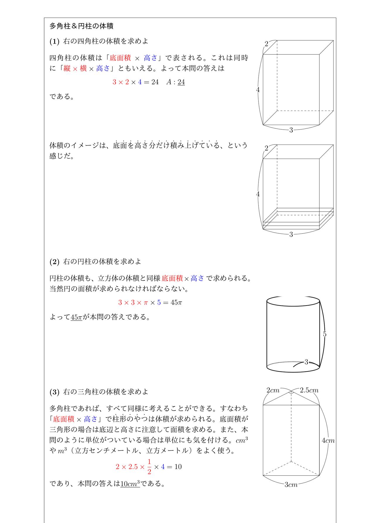 角柱・円柱の体積