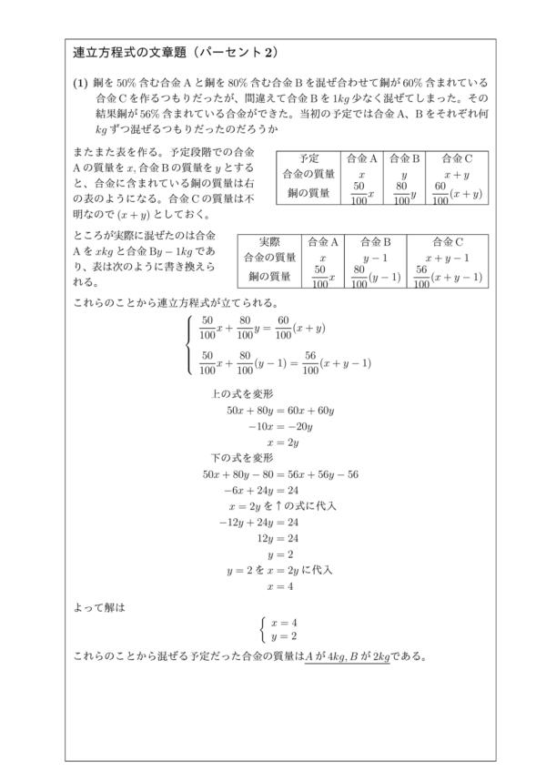 連立方程式の文章題(パーセント2)