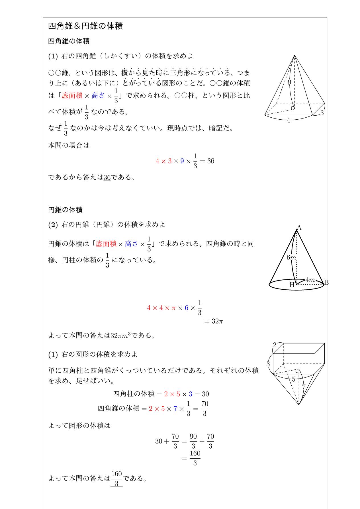 四角錐・円錐の体積