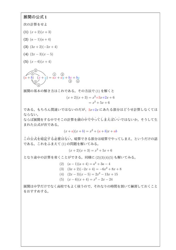 展開の公式1