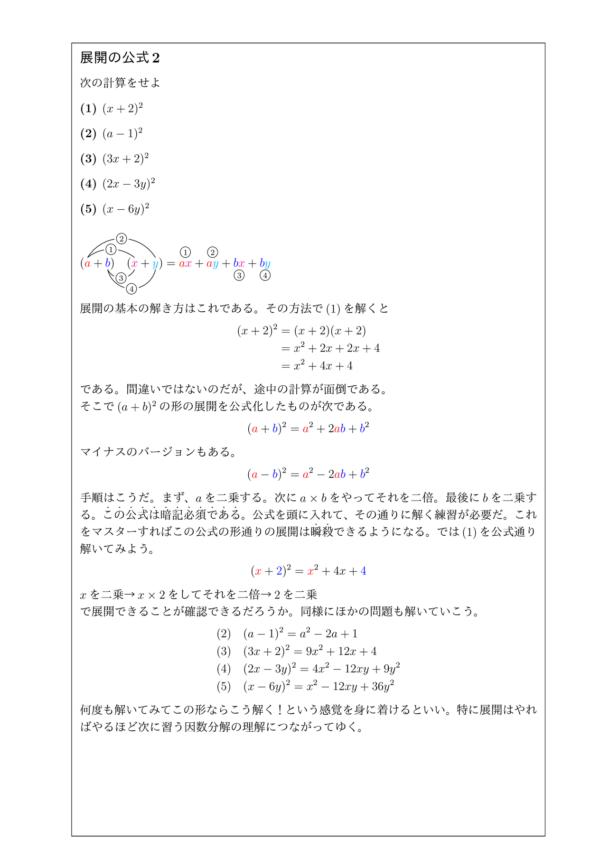 展開の公式2