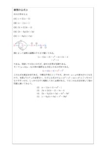 展開の公式3