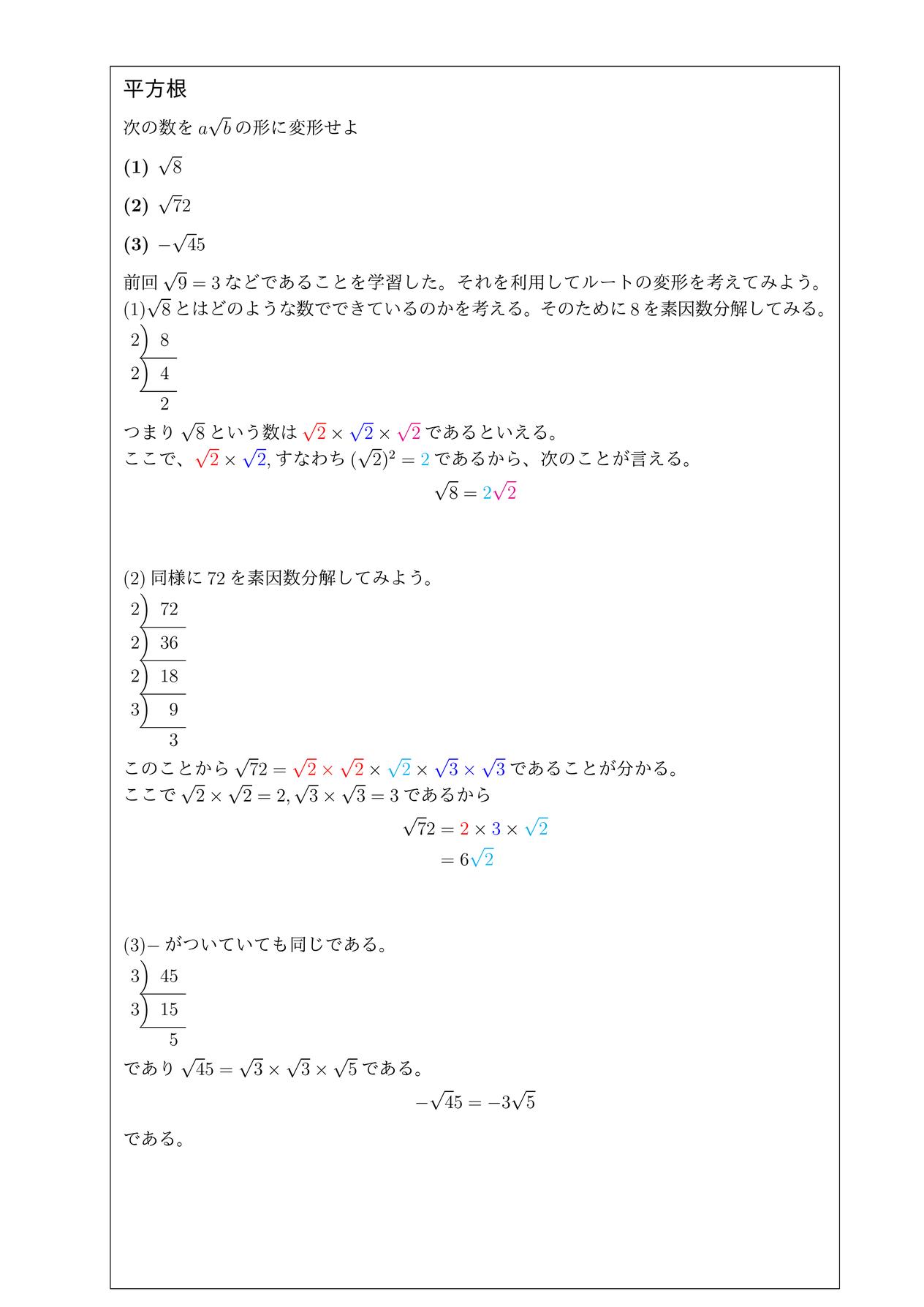 平方根(aルートbへの変形)