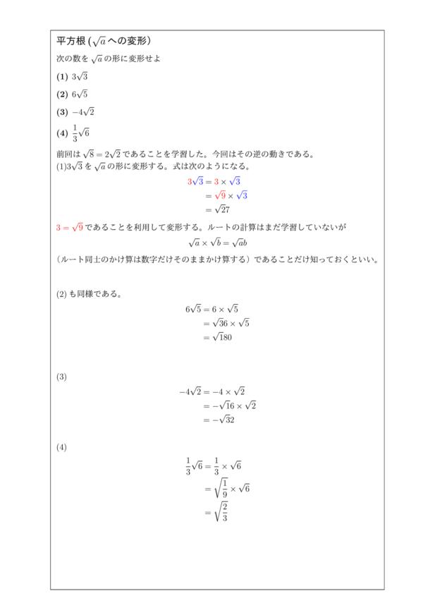 平方根(ルートaの形に変形)