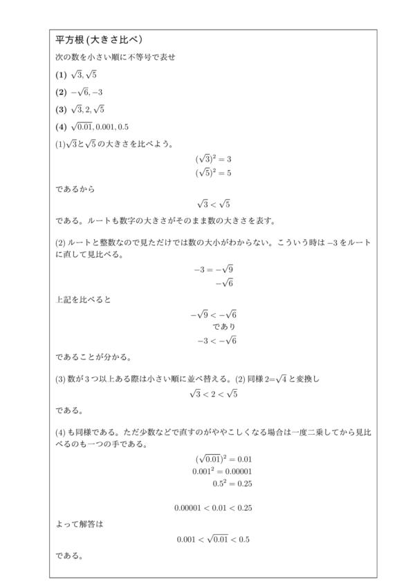 平方根(大きさを比べる)