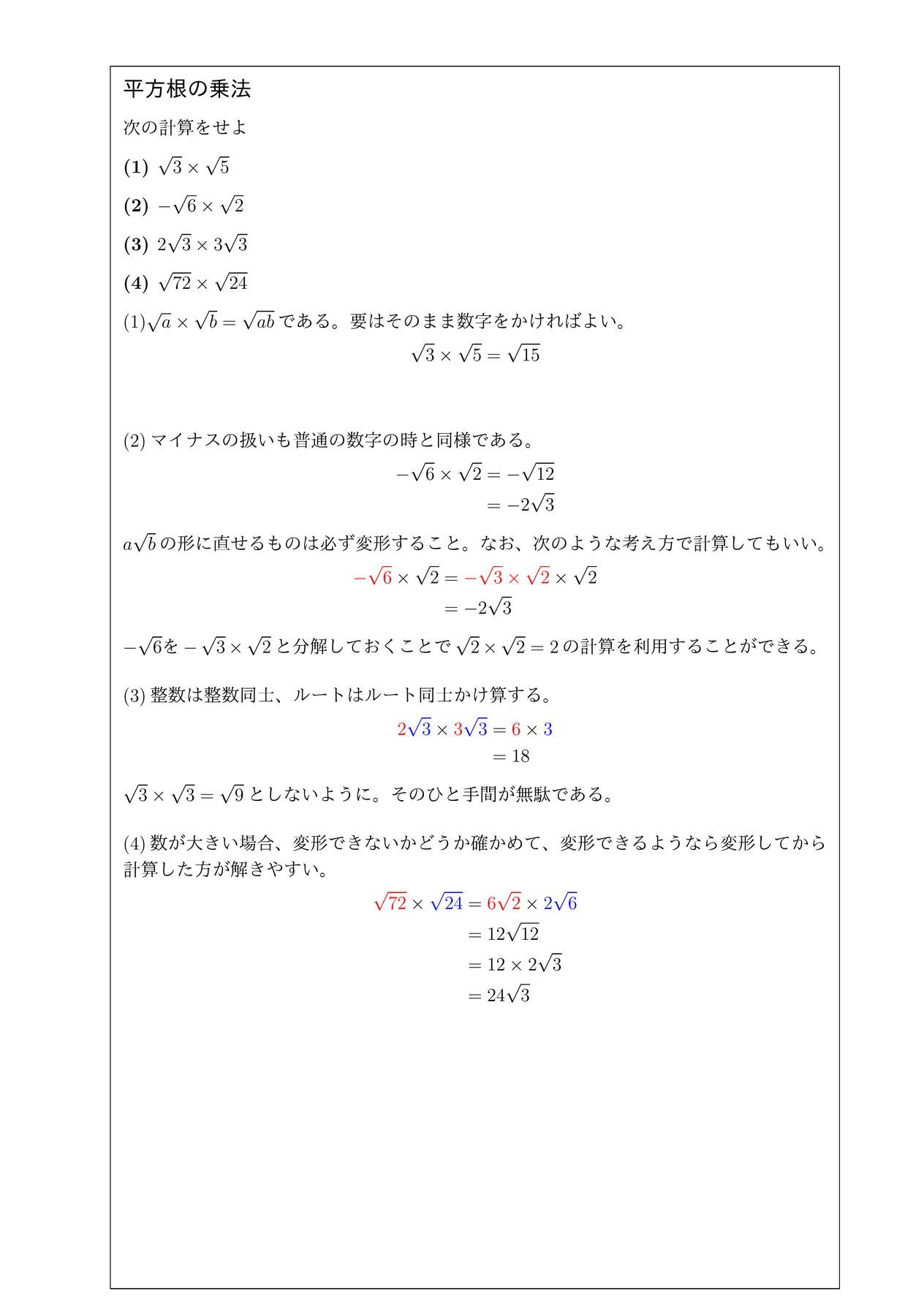 平方根の乗法