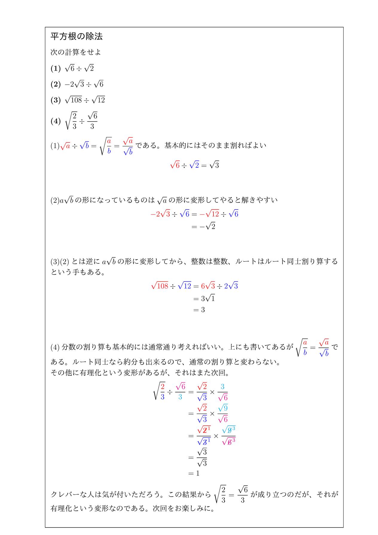 平方根の除法