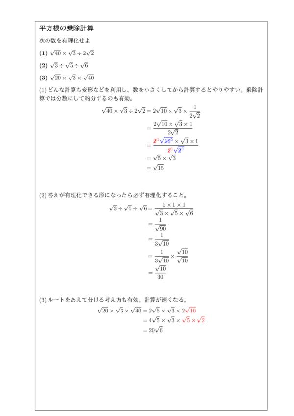 平方根乗除計算