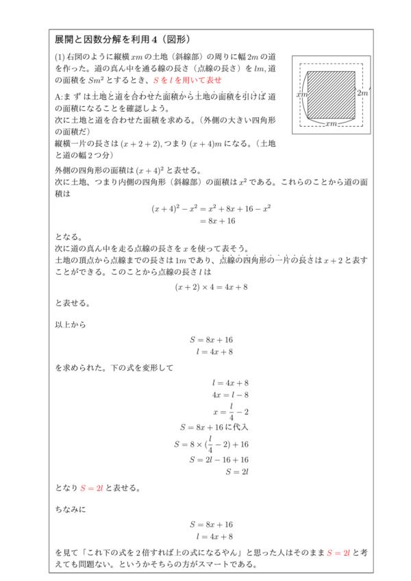 展開と因数分解の利用(図形)