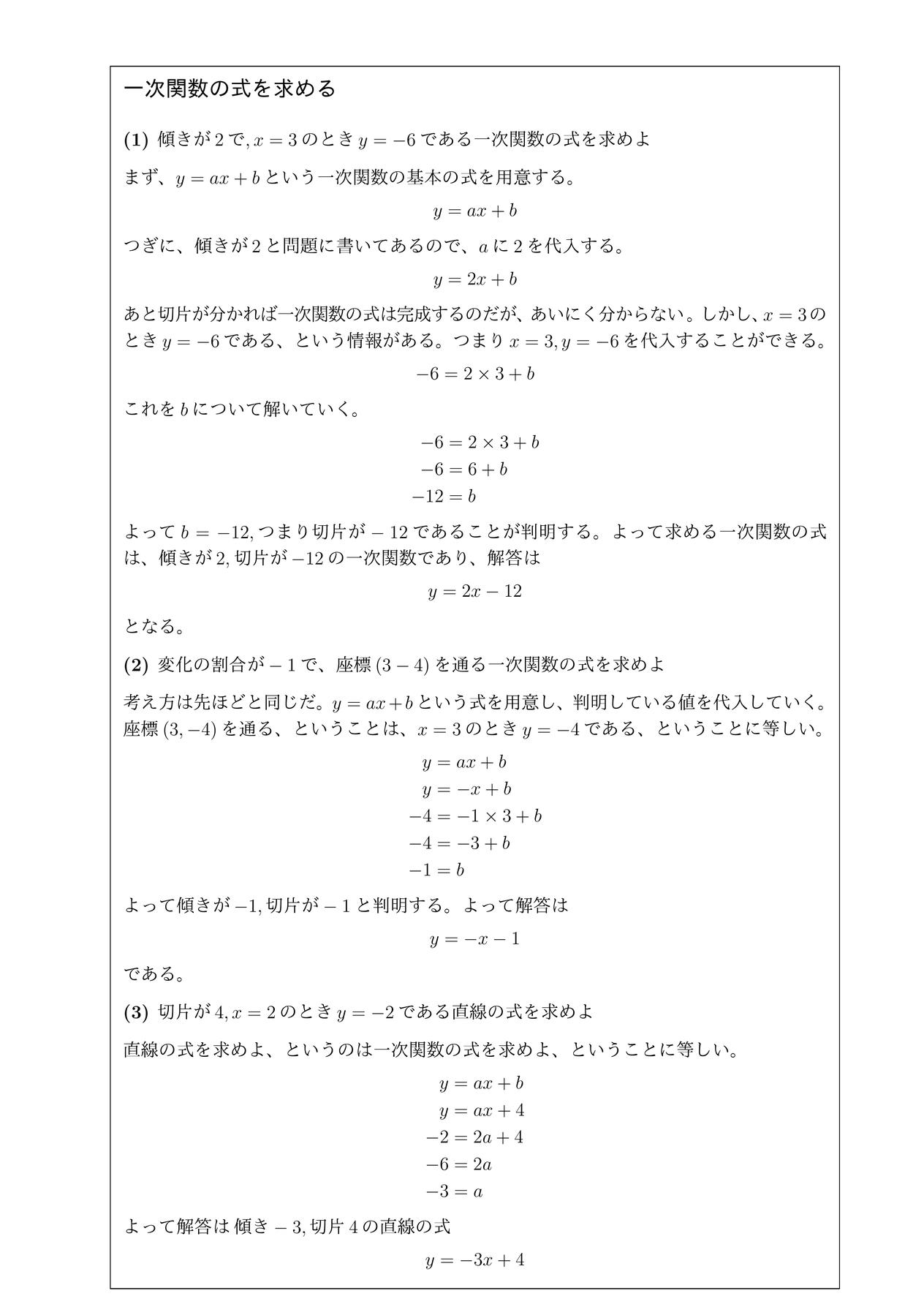 一次関数の式を求める