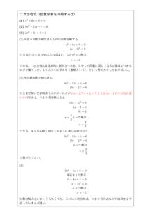二次方程式