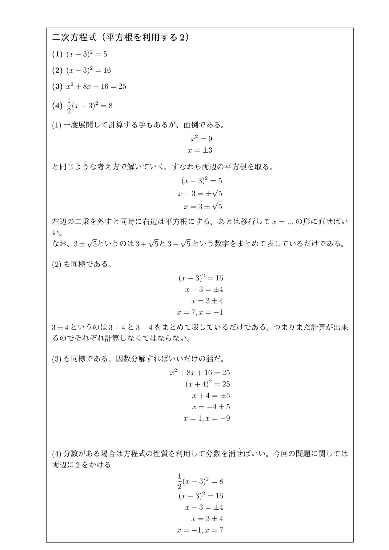 二次方程式4