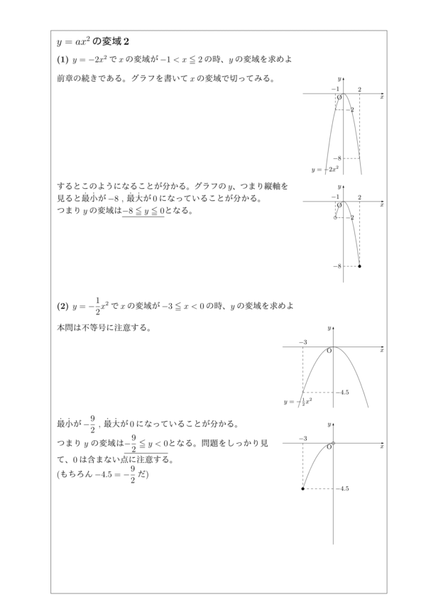 y=ax^2の変域2