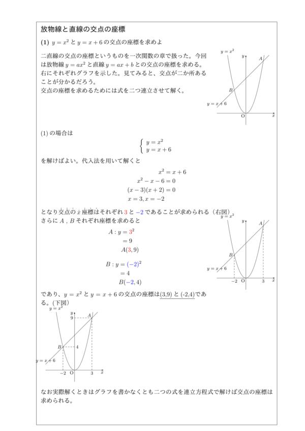 放物線と直線の交点の座標