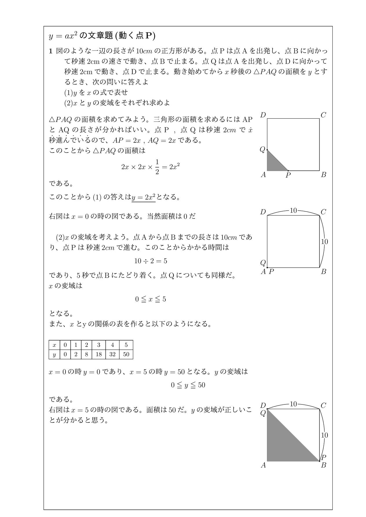 y=ax^2を利用した文章題
