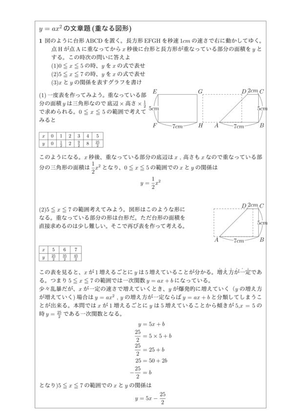 y=ax^2の文章題