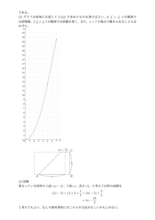 y=ax^2の文章題2