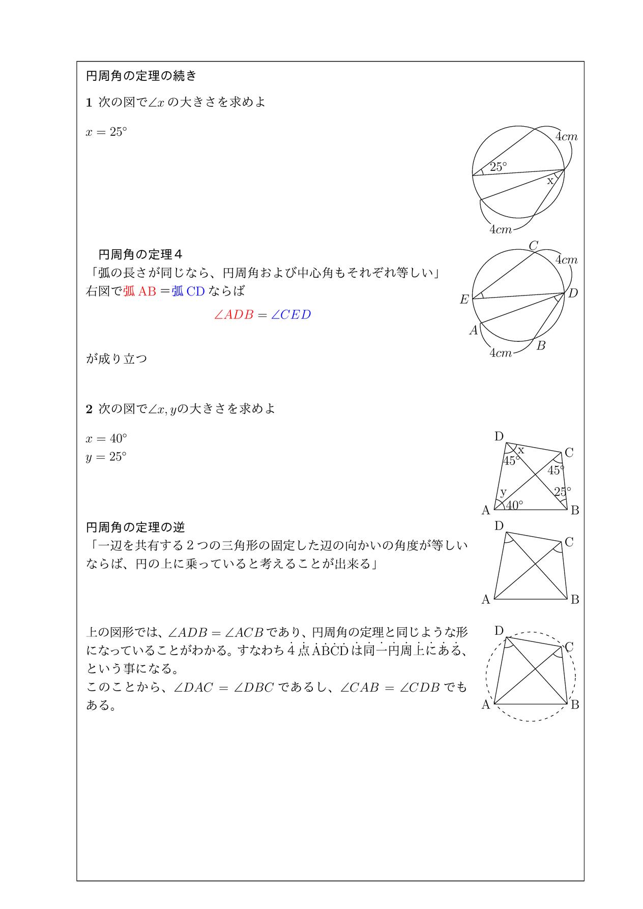 円周角の定理の続き