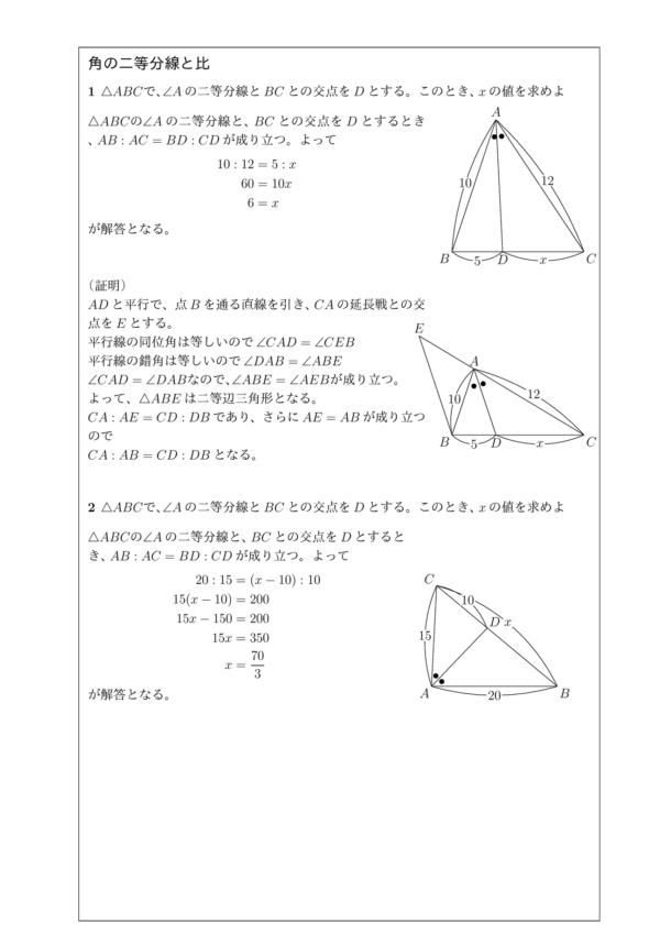 角の二等分線と比